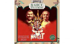 """Baba Sahne'nin """"Bir Baba Hamlet"""" ve """"Basit Bir Ev Kazası""""3-6 Eylül'de Küçükçiftlik Bahçe Tiyatrosu'nda!"""